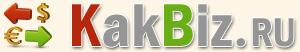 Логотип портала KakBiz.ru