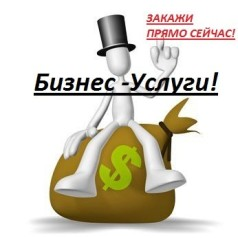 бизнес услуги