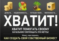Бизнес идеи с небольшими вложениями идеи бизнеса в иркутске