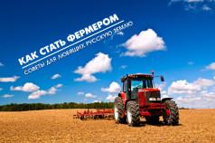 Что нужно для того чтобы стать фермером
