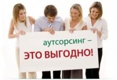 Скачать бесплатно договор аутсорсинга (предоставление персонала в аренду)