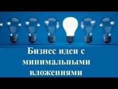 Лучшие бизнес идеи с минимальными вложениями