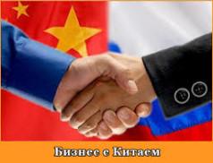 С чего начать бизнес с Китаем 2016