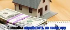 Как заработать деньги на квартиру в Москве?