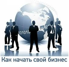 Бизнес идеи для начинающих в Казахстане 2019 года