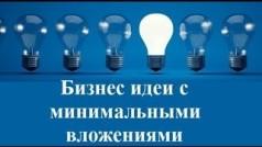 Идеи домашнего бизнеса с минимальными вложениями
