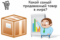 Самые востребованные товары в России