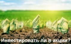 В какие акции лучше вложить деньги в 2017 году для получения дивидендов