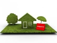Как продать дом быстро и выгодно?