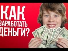 Как заработать деньги школьнику 14 лет?