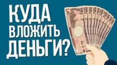 Куда выгодно вложить деньги физ лицу без рисков