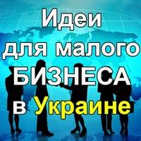 Идеи для бизнеса с нуля в Украине в 2020 году