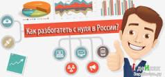 как разбогатеть в России