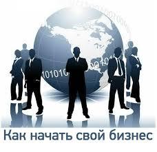 Бизнес идеи для начинающих в Казахстане