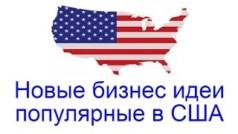 Новые бизнес идеи в США