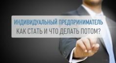 Как стать индивидуальным предпринимателем в 2019 году в России