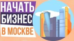 Какой бизнес открыть в Москве в 2020 году?