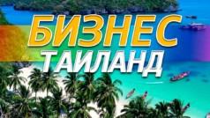Идеи бизнеса в Таиланде для русских