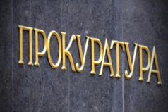 Сколько зарабатывают прокуроры в России?