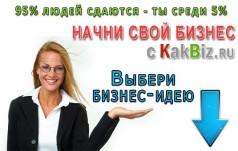бизнес идеи с нуля в Украине